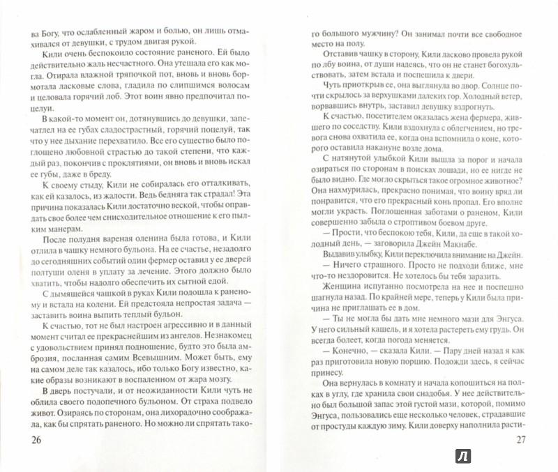 Иллюстрация 1 из 6 для Соблазнение красавицы - Майя Бэнкс | Лабиринт - книги. Источник: Лабиринт