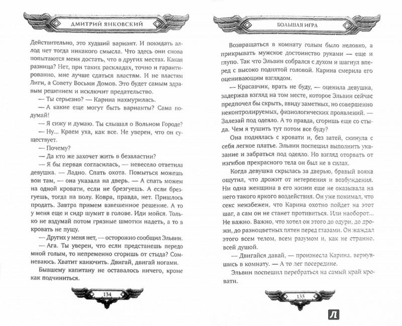 Иллюстрация 1 из 6 для Аллоды. Большая игра - Дмитрий Янковский | Лабиринт - книги. Источник: Лабиринт
