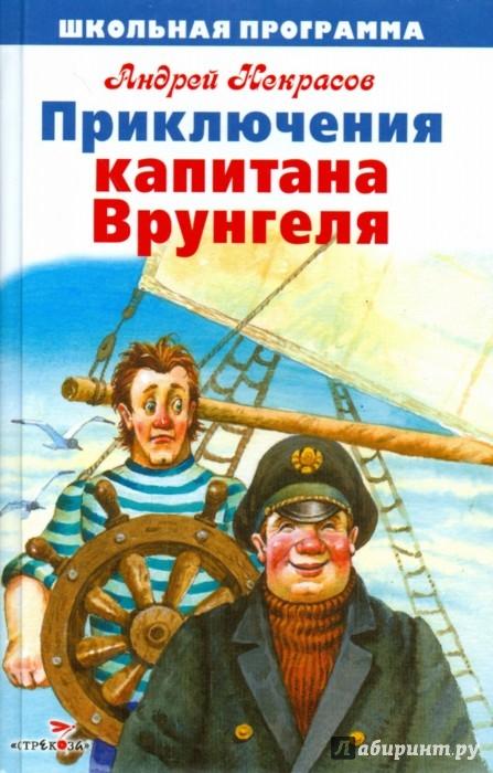 Иллюстрация 1 из 8 для Приключения капитана Врунгеля - Андрей Некрасов   Лабиринт - книги. Источник: Лабиринт