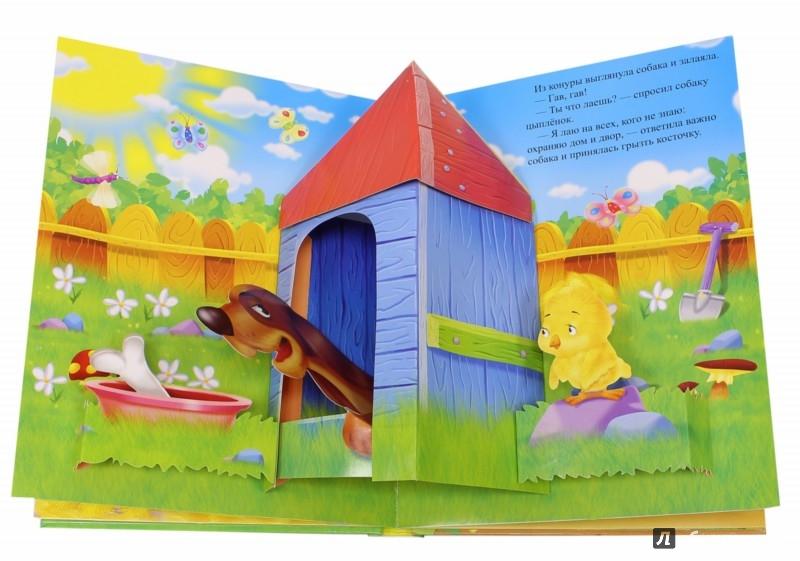 Иллюстрация 1 из 20 для Книжка - панорамка. Что умеют домашние животные   Лабиринт - книги. Источник: Лабиринт