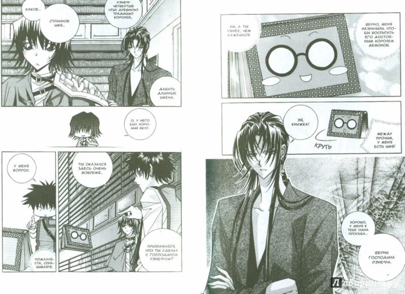 Иллюстрация 1 из 6 для Дневник демона. Том 5 - Кара, Ли   Лабиринт - книги. Источник: Лабиринт