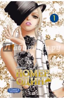 Номер один. Том 1Манга<br>Шестнадцатилетняя Тэн Лили - дочь трагически погибшей тайваньской супермодели. Несмотря на все уговоры работающей в модельном бизнесе тети, юная девушка не собирается идти по маминым стопам. Но однажды в журнале GQ Лили случайно видит поразившее ее фото Ангуса Лэнсона - самого известного в мире из мужчин-моделей. Это круто меняет ее планы и мечты. Теперь она хочет лишь одного: попасть в мир высокой моды, чтобы стать ближе к своему кумиру, у которого, кстати, имеется таинственный брат-близнец.<br>