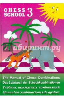 Учебник шахматных комбинаций. Chess School 3Шахматная школа для детей<br>Умение быстро и далеко рассчитывать варианты является неотъемлемым качеством сильного шахматиста. Лучший способ овладеть этим искусством - систематические направленные тренировки.<br>Многолетний опыт занятий с юными шахматистами и наблюдение за успешной работой тренеров показывают, что основное тренировочное упражнение для совершенствования в расчете вариантов - решение специально подобранных позиций. На примерах, ставших основой для настоящей книги, учились и учатся воспитанники ДТДЮ, многие из которых становились победителями и призерами мировых, европейских и российских чемпионатов среди юношей и девушек в личном и командном зачете.<br>
