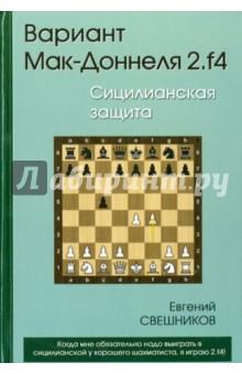 Вариант Мак-Доннеля. 2.f4. Сицилианская защита