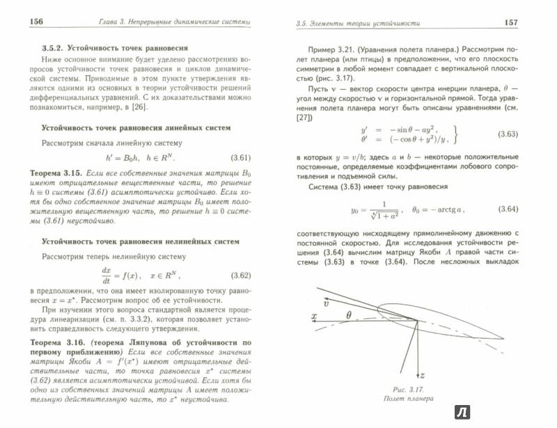 Иллюстрация 1 из 6 для Введение в теорию динамических систем. Учебное пособие - М. Юмагулов | Лабиринт - книги. Источник: Лабиринт