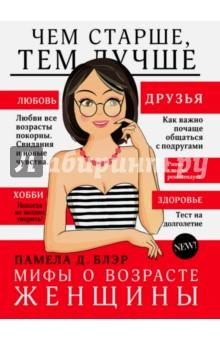 Мифы о возрасте женщиныПопулярная психология<br>Если вы считаете, что годы для женщины - это проблема, прочитайте эту книгу! Ее написала удивительная женщина, доктор философии и известный психолог Памела Блэр. Она проанализировала свой собственный опыт, опыт своих пациентов и подруг, и доказала, что возраст для женщины - просто один из устоявшихся мифов.<br>