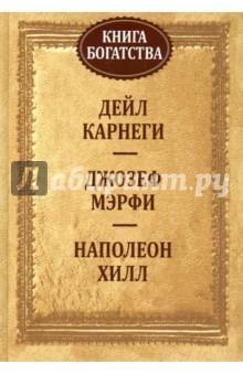 Обложка книги Книга богатства