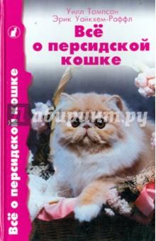 Все о персидской кошке. Стандарты. Содержание. Разведение. Профилактика заболеваний