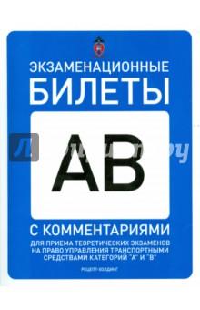 Экзаменационные билеты категорий А и В на 01.07.2015 года