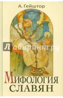 Мифология славян