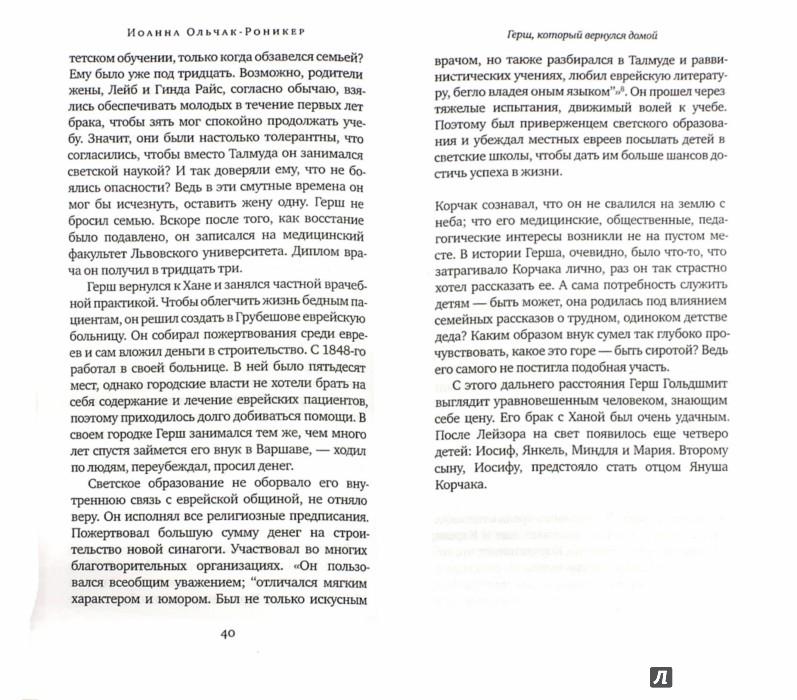 Иллюстрация 1 из 16 для Корчак. Опыт биографии - Иоанна Ольчак-Роникер | Лабиринт - книги. Источник: Лабиринт