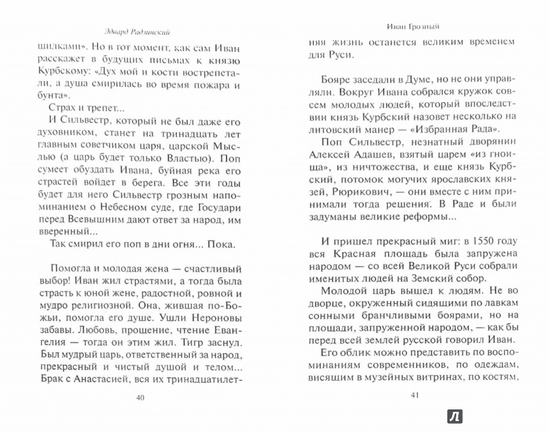 Иллюстрация 1 из 9 для Иван Грозный - Эдвард Радзинский   Лабиринт - книги. Источник: Лабиринт