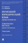 Царенкова, Шабайкина: Немецкий юридический язык легко и просто. Учебное пособие
