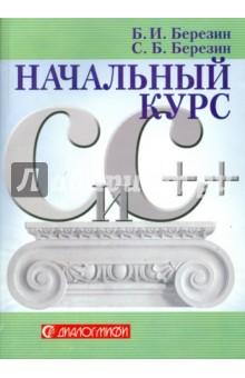 C и C++. Начальный курсПрограммирование<br>Книга является учебным пособием по языкам программирования С и С++. Она может быть использована для изучения языка С, как самостоятельного языка. Язык С++ рассматривается как надстройка к языку С. Изложение проиллюстрировано большим количеством примеров.  Книга написана на основе учебного курса С++ для начинающих, который в течении нескольких лет читался в учебном центре Диалог-МИФИ и ориентирована на начинающих программистов, а также тех, кто хочет самостоятельно изучить языки программирования С и С++. Она также может быть полезна для читателей, знающих язык С и начинающих изучать С++.<br>