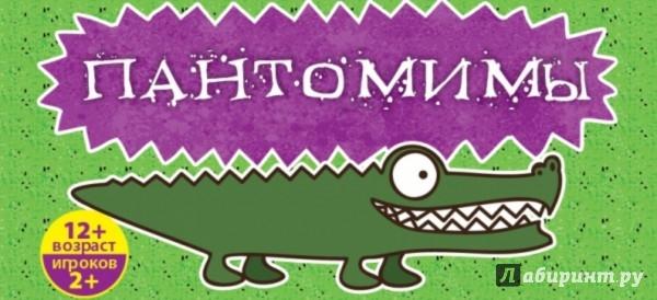 Иллюстрация 1 из 2 для Пантомимы. Лучшая игра для веселой компании - Ирина Парфенова | Лабиринт - книги. Источник: Лабиринт
