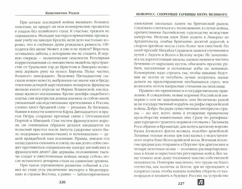 Иллюстрация 1 из 5 для Новоросс. Секретные гаубицы Петра Великого - Константин Радов | Лабиринт - книги. Источник: Лабиринт