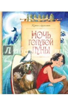 Ночь голубой луныСказки зарубежных писателей<br>История маленькой смелой девочки, которая попадает в отчаянное положение и в попытке всё исправить оказывается на волосок от гибели…<br>Для среднего школьного возраста.<br>