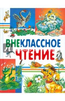 Внеклассное чтениеПредставляем вашему вниманию книгу Внеклассное чтение.<br>Для чтения взрослыми детям. <br>Для самостоятельного чтения с 7-ми лет.<br>