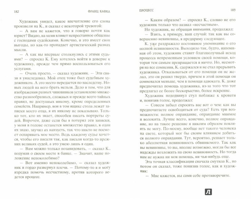 Иллюстрация 1 из 9 для Процесс - Франц Кафка | Лабиринт - книги. Источник: Лабиринт
