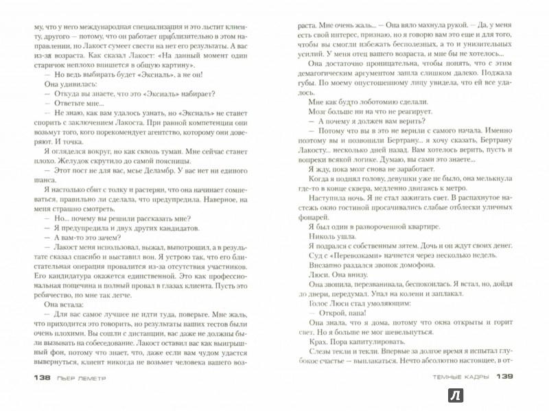 Иллюстрация 1 из 12 для Темные кадры - Пьер Леметр | Лабиринт - книги. Источник: Лабиринт