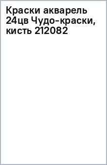 Краски акварель 24цв Чудо-краски, кисть 212082