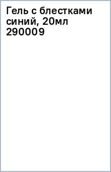 Гель с блестками синий, 20мл 290009