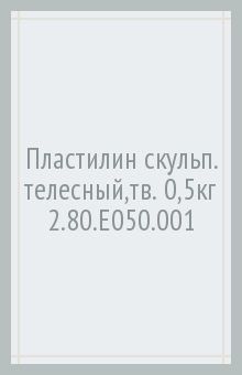 Пластилин скульп. телесный,тв. 0,5кг 2.80.Е050.001