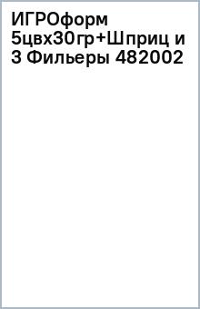 ИГРОформ 5цвх30гр+Шприц и 3 Фильеры 482002