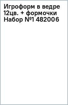 Игроформ в ведре 12цв. + формочки Набор №1 482006
