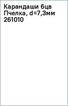Карандаши 6цв Пчелка, d=7,3мм, к/к 261010