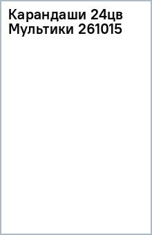 Карандаши 24цв Мультики, d=7,3мм, к/к 261015