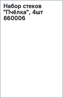 """Набор стеков """"Пчёлка"""", 4шт 660006"""