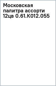 Московская палитра ассорти 12цв 0.61.К012.055