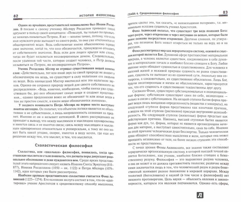 Иллюстрация 1 из 16 для История философии - Самыгин, Тумайкин, Старостин   Лабиринт - книги. Источник: Лабиринт