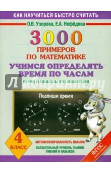 Математика. 4 класс. Учимся определять время по часам. 3000 примеров. ФГОС