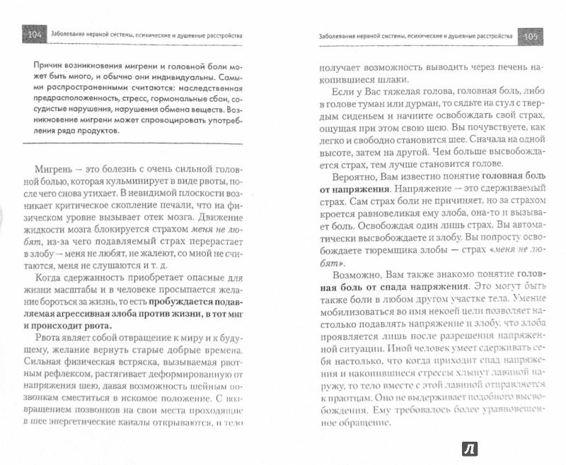 Иллюстрация 1 из 7 для Избавление от любых болезней! Целительный справочник - Лууле Виилма | Лабиринт - книги. Источник: Лабиринт