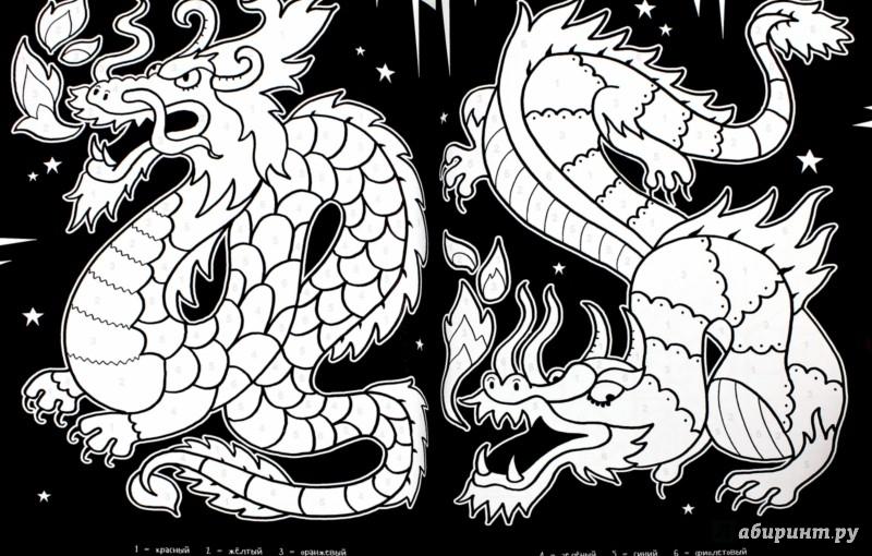 Иллюстрация 1 из 14 для Весёлая раскраска по цифрам | Лабиринт - книги. Источник: Лабиринт