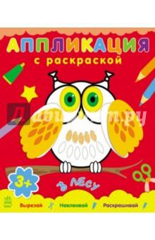 В лесу. Аппликация с раскраскойАппликации<br>В этой книге аппликации предложены на заготовленной основе. Малышу достаточно наклеить нужные детали - и на картинке оживет сластена мишка или ночная птица сова.<br>Для чтения взрослыми детям.<br>