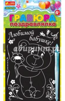 Гравюра Любимой бабушке (7017-63)
