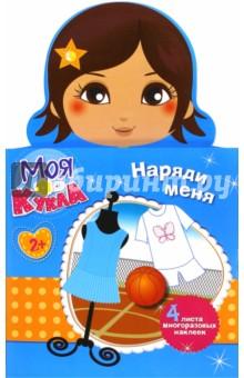Моя кукла. Наряди меня. Выпуск 1Бумажные куклы<br>В этой яркой книжке живет куколка-модница. Чтобы нарядить ее, нужно воспользоваться блестящими наклейками, выполнить аппликации и раскрасить картинки.<br>Для детей до 3 лет и старше.<br>