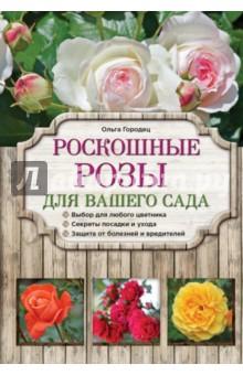 Роскошные розы для вашего садаСадовые растения<br>Розы - самые прекрасные цветы и гордость каждого садовода. Из нашей книги вы узнаете об удивительном многообразии сортов роз (чайных, миниатюрных, плетистых, ремонтантных, гибридных) и уходе за ними: особенностях посадки, выращивания, обрезки, защиты от болезней и вредителей, укрытии на зиму, а также создании разных видов розариев.<br>