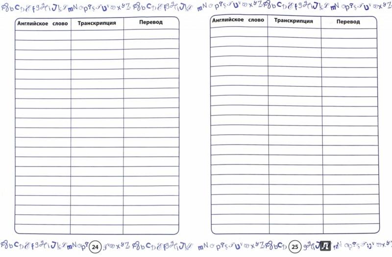 Иллюстрация 1 из 10 для Тетрадь-словарик для записи английских слов - Лариса Зиновьева   Лабиринт - канцтовы. Источник: Лабиринт