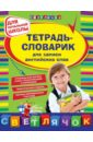 Зиновьева Лариса Александровна Тетрадь-словарик для записи английских слов