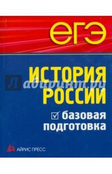 ЕГЭ. История России. Базовая подготовка