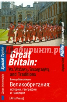 Великобритания. История, география и традиции