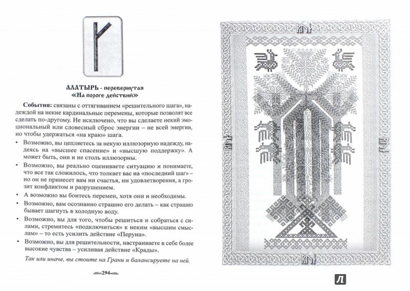 Иллюстрация 1 из 15 для Славянские руны. Мощь Истока - Олег Синько | Лабиринт - книги. Источник: Лабиринт