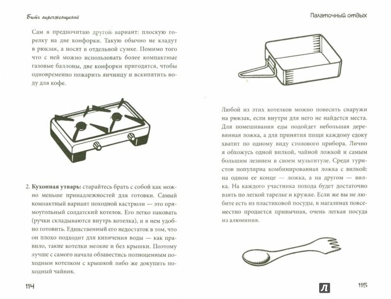 Иллюстрация 1 из 18 для Быть superженщиной! Полезные навыки на все случаи жизни для современной женщины - Обри Смит | Лабиринт - книги. Источник: Лабиринт