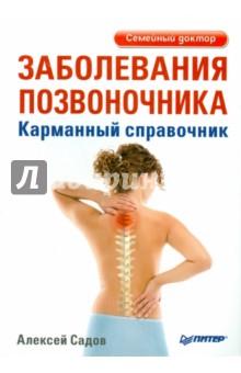 Заболевания позвоночника. Карманный справочникХирургия. Ортопедия<br>Вас замучил остеохондроз? Не знаете, как справиться с постоянными головными болями, вызванными болезнями позвоночника? А может быть, вам диагностировали грыжу межпозвоночного диска?<br>Эта книга поможет вам понять, что стало причиной ваших страданий, и найти способ от них избавиться. С ее помощью вы подберете для себя лучший метод диагностики и лечения и сможете победить болезнь. В книге вы найдете информацию о мануальной терапии и кинезитерапии, лечебном массаже и рефлексотерапии, вытяжении позвоночника в домашних условиях, а также комплексы упражнений для лечения и профилактики. Позаботьтесь о своем позвоночнике - и почувствуйте радость жизни без боли!<br>
