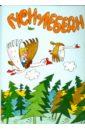 "Комплект открыток ""Гуси-лебеди. Колобок"""