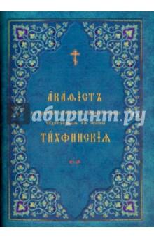 Акафист ко Пресвятей Богородице, явления ради чудотворныя Ея иконы Тихвинския